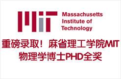 重磅录取!麻省理工学院物理学博士 MIT Ph.D in Physics全奖