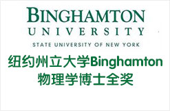纽约州立大学Binghamton物理学博士 Ph.D in Physics全奖