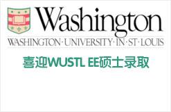 喜迎WUSTL EE硕士录取