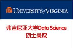弗吉尼亚大学Data Science硕士录取