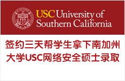 签约三天帮学生拿下南加州大学USC网络安全硕士录取