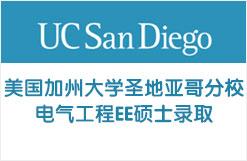 美国加州大学圣地亚哥分校电气工程EE硕士录取