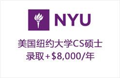 美国纽约大学CS硕士录取+$8,000/年