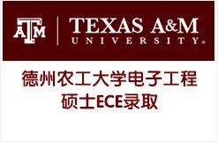德州农工大学TAMU电子工程硕士ECE录取