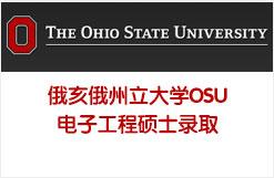 俄亥俄州立大学OSU电子工程硕士录取