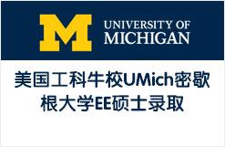 美国工科牛校UMich密歇根大学EE硕士录取