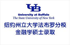 纽约州立大学法布罗分校金融学硕士录取