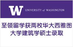 至领留学获两枚华大西雅图大学建筑学硕士录取