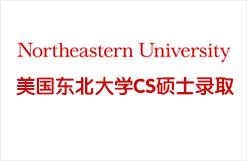 美国东北大学CS硕士录取