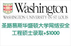 圣路易斯华盛顿大学网络安全工程硕士录取+$1000