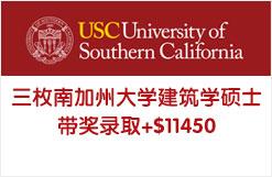 三枚南加州大学建筑学硕士带奖录取+$11450