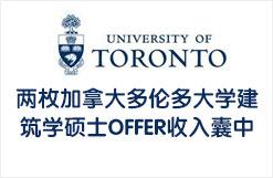 两枚加拿大多伦多大学建筑学硕士OFFER收入囊中