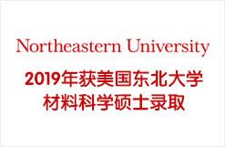2019年获美国东北大学材料科学硕士录取