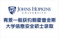 背景一般获约翰霍普金斯大学JHU信息安全硕士录取
