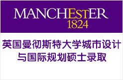 英国曼彻斯特大学城市设计与国际规划硕士录取