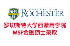 美国罗切斯特大学西蒙商学院MSF金融硕士录取