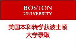 美国本科转学获波士顿大学录取
