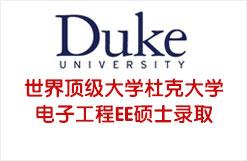 世界顶级大学杜克大学电子工程EE硕士录取
