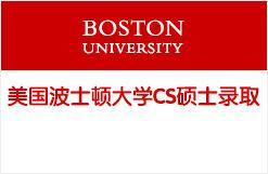 美国波士顿大学CS硕士录取