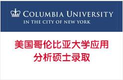 美国哥伦比亚大学应用分析硕士录取