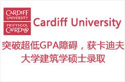 突破超低GPA障碍,获Cardiff、Liverpool RIBA Part2建筑学硕士录取