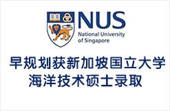 早规划获新加坡国立大学海洋技术硕士录取