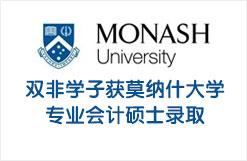 早申请双非学子获莫纳什大学专业会计硕士录取