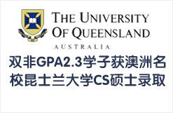 双非GPA2.3学子获澳洲名校昆士兰大学CS硕士录取