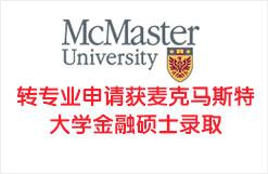 转专业申请获麦克马斯特大学金融硕士录取