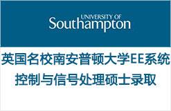 英国名校南安普顿大学EE系统控制与信号处理硕士录取