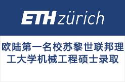 欧陆第一名校ETH苏黎世联邦理工大学机械工程硕士录取