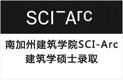 美国南加州建筑学院SCI-Arc建筑学硕士录取
