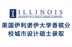 美国伊利诺伊大学香槟分校UIUC城市设计硕士录取
