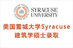 美国雪城大学Syracuse建筑学硕士录取