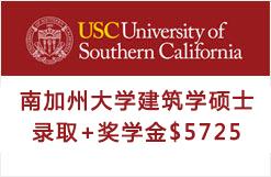 南加州大学建筑学硕士录取+奖学金$5725