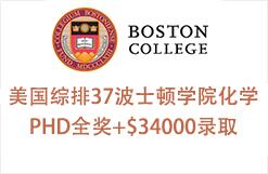 美国综排37波士顿学院化学PHD全奖+$34000录取