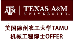 美国德州农工大学TAMU机械工程博士OFFER