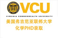 美国弗吉尼亚联邦大学化学PHD录取