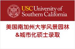 美国南加州大学风景园林&城市化硕士录取