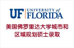 美国佛罗里达大学城市和区域规划硕士录取