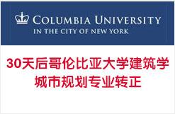 30天后哥伦比亚大学建筑学城市规划专业转正!!!