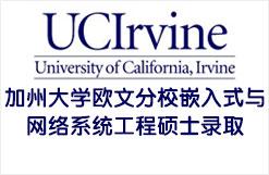 加州大学欧文分校嵌入式与网络系统工程硕士录取