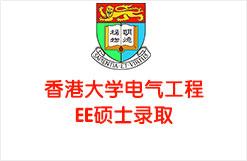 香港大学电气工程EE硕士录取