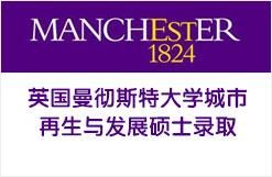 英国曼彻斯特大学城市再生与发展硕士录取