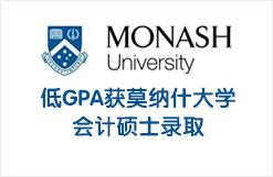 低GPA获莫纳什大学会计硕士录取