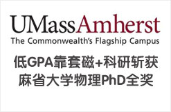 低GPA靠套磁+科研斩获麻省大学物理PhD全奖!
