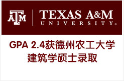 低GPA/TOEFL获德州农工大学建筑学硕士录取