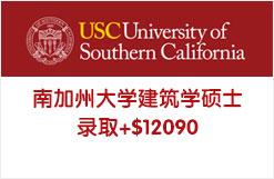 南加州大学建筑学硕士录取+$12090