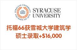 托福66获雪城大学建筑学硕士录取+$16,000