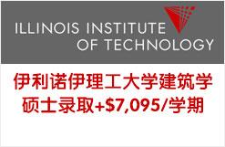伊利诺伊理工大学建筑学硕士录取+$7,095/学期